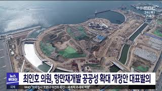 최인호 의원, 항만재개발 공공성 확대 개정안 대표발의 (2021-06-24,목/뉴스투데이/부산MBC)