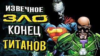 ЗЛО: КОНЕЦ ЮНЫХ ТИТАНОВ. DC COMICS
