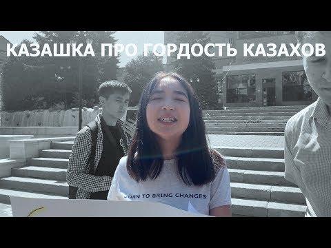 КАЗАШКА ПРО ГОРДОСТЬ КАЗАХСКИХ МУЖЧИН