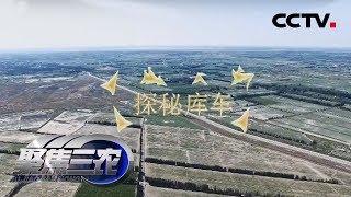 《源味探秘》走进新疆维吾尔族自治区阿克苏地区 探秘库车 20190724 | CCTV农业