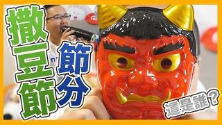 鬼在外・福在內!日本的撒豆節【節分】介紹《阿倫聊聊天》