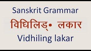 sanskrit lakar trick videos, sanskrit lakar trick clips