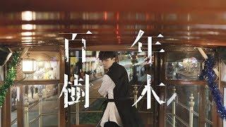 張敬軒 Hins Cheung《百年樹木》[Official MV] thumbnail