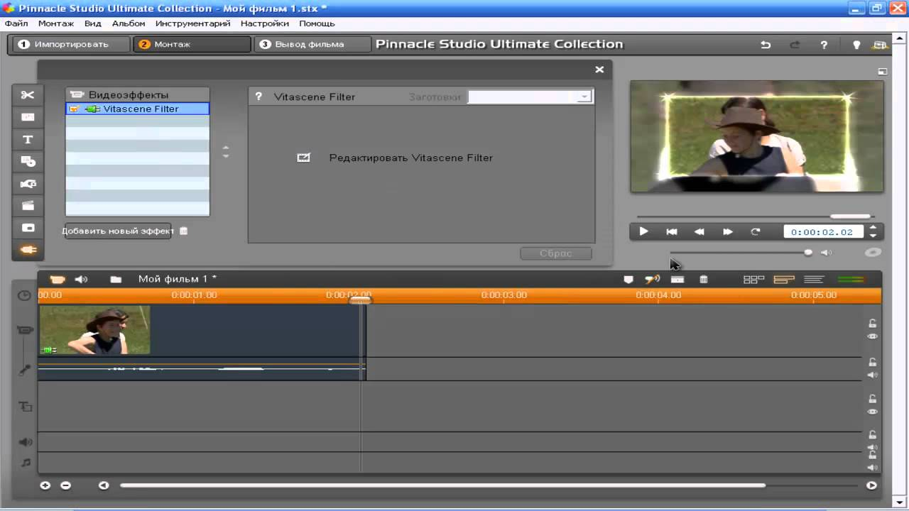 Скачать программу для добавления эффектов в видео