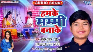 इस छोटे बच्चे के गाने का जवाब नहीं #Sudhir Kumar Chhotu,Rekha Ragini I हमके मम्मी बनाके 2020 Song