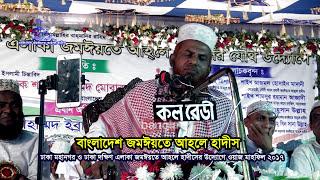 Bangla Waz Jomiyote Ahle Hadis Waj Mahfil 2017 by Dr Ahmadullah Trishali New Bangla Waz