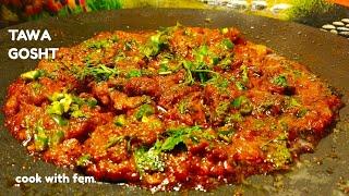 Tawa Gosht - Dhaba Style Recipe   तवा गोश्त रेसिपी   Bakrid Special - Simple & Easy -  English Subs