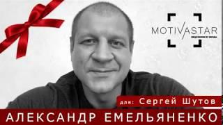 Емельяненко Александр поздравляет с днем рождения Сергея Шутова