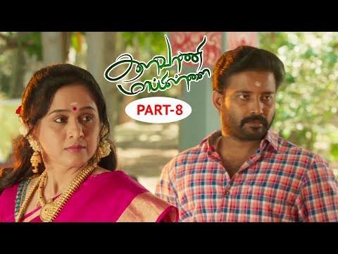 Kalavani Mappillai Tamil Comedy Movie Part 8 | Dinesh, Adhiti Menon | Gandhi Manivasakam