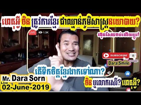 Mr. Dara Sorn ហេតុអ្វីចិនយកខ្មែរជាឈ្នាន់ភូមិសាស្រ្តនយោបាយ? តើទឹកចិត្តខ្មែរងាកទៅណា? ចិនឬUS? ហេតុអ្វី?