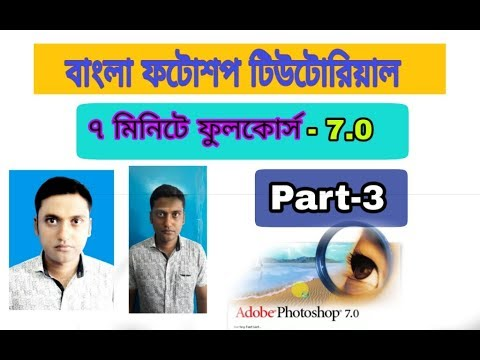 Adobe Photoshop 7.0 Tutorial Part-3 in Bangla for Beginners 2019 thumbnail