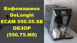 Кофемашина DeLonghi ECAM 550.55.SB обзор (550.75.MS)