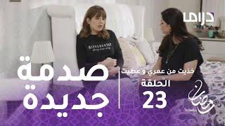 خذيت من عمري وعطيت- الحلقة 23 - صدمة جديدة لمنى بسبب زوجها العجوز