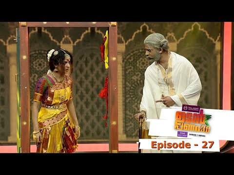 Download Udan Panam 3.0 | Episode - 27 Meenakshi the Nagavalli persona...! | Mazhavil Manorama