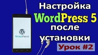 Урок #2 Первоначальная настройка WordPress 5.0 после установки