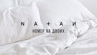 Natan - Номер на двоих (премьера трека, 2017)