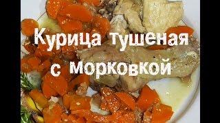 Курица тушеная с морковкой