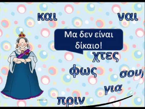 Αποτέλεσμα εικόνας για τονισμός μονοσύλλαβων λέξεων