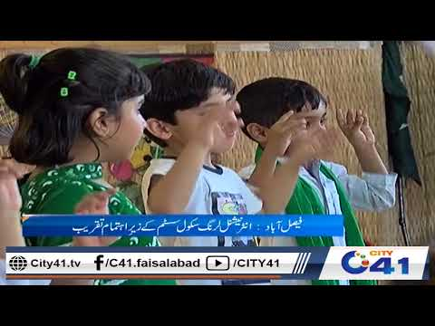 Faisalabad international learning school organized Independence day related ceremony