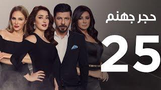 Hagar Gohanam Series   Episode 25 - مسلسل حجر جهنم - الحلقة الخامسة و العشرون