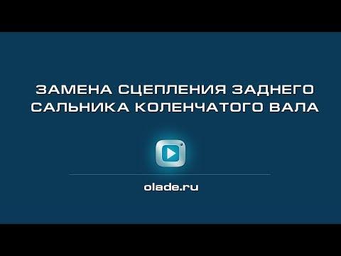 Замена сцепления заднего сальника коленчатого вала. Лада Калина (Lada Kalina - AvtoVAZ)