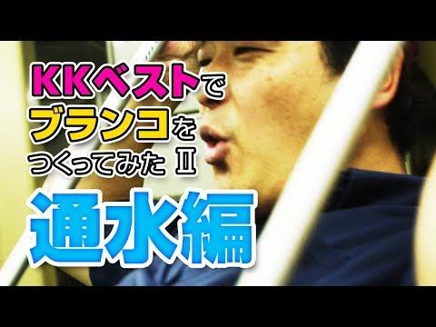東尾メック|やってみた vol.04 KKベストブランコ【通水編】