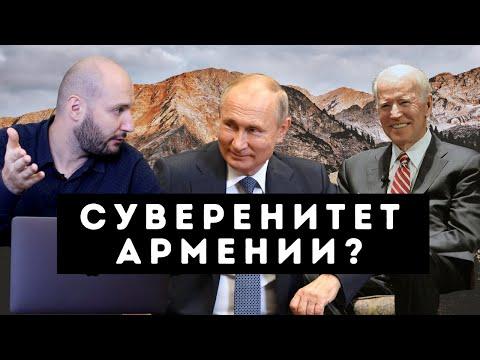 Суверенитет Армении. Национальная идея и что мешает консолидации?