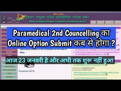 Dcece Paramedical online option submit kal se hoga by Trending Krishna