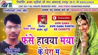 Cg song-Fanse hawya maya -Gaudas mongare-Priyanka netam-New Hit Chhattisgarhi geet-HD video 2017-AVM
