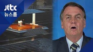 종교계 거리두기 동참 속…브라질 대통령 '역주행' 논란 / JTBC 뉴스룸
