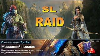 Raid: SL ДЯДЯ О [Утренний Стрим] 2 Длинноборода, Совпадение?) не думаю)