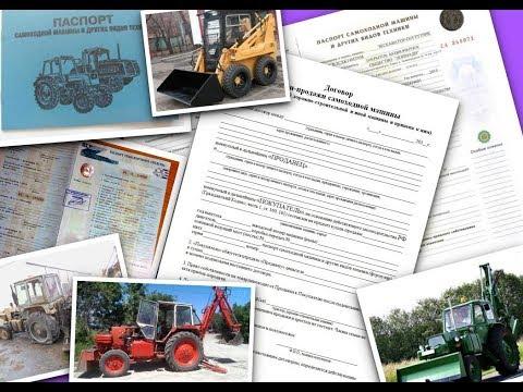 Покупка трактора. Какие документы нужны?