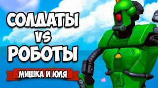 Уничтожаем ОГРОМНЫХ РОБОТОВ, Солдаты vs Роботы на Nintendo Switch ♦ Mechstermination Force