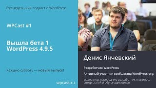 видео Вышел WordPress 4.0