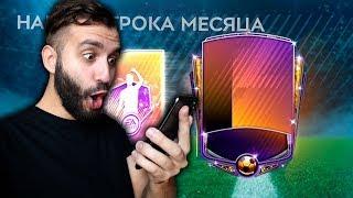 ПОЙМАЛ ИГРОКА 92+ В FIFA MOBILE!