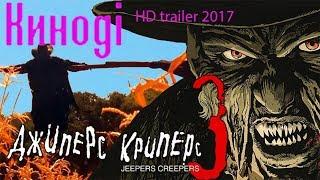 Джипер криперс 3  трейлер на русском