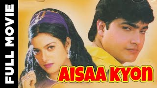 Aisaa Kyon ऐसा क्यों (2003) , Full Hindi Movie , Sunil Dhawan , Avtar Gill , Mohan Joshi