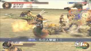 PS2 真・三国無双2 関羽-黄巾の乱 護衛兵が懐かしいですね.