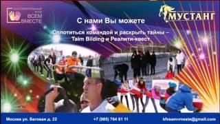 Играем все - Многоуровневая зона для отдыха Москва(, 2016-03-11T12:01:28.000Z)