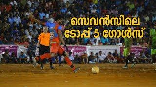 #Sevens football Top 5 goals | GoalsLandMedia
