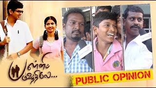 Palli Paruvathile Movie Public Opinion/Review | - Venba, K.S.Ravikumar