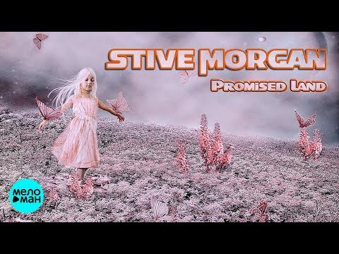 Stive Morgan - Promised Land (Альбом 2018)