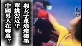 Download Video 泼墨女孩董瑶琼单挑习近平 中国男人在哪里? MP3 3GP MP4