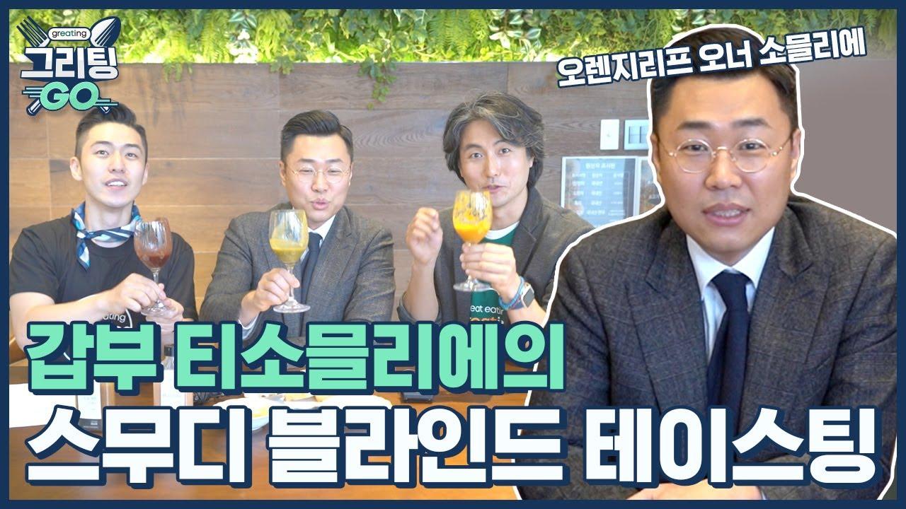 [그리팅GO 국가대표특집] 갑부 티소믈리에를 모셨습니다