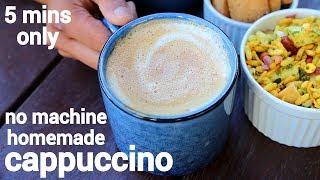 cappuccino recipe   homemade cappuccino recipe   homemade cappuccino coffee