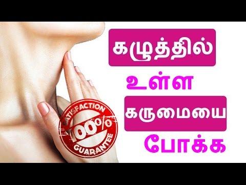 100 % கழுத்து கருமையை போக்கணுமா? How To Remove Dark Neck In Tamil ?