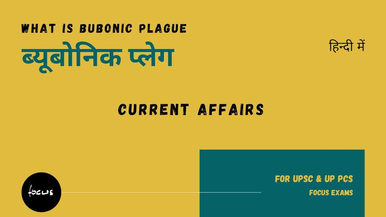 What is Bubonic Plague | ब्यूबोनिक प्लेग |Plague| Current ...