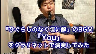 ひぐらしのなく頃に解より「you」を演奏してみた【ひぐらし奏記念】Higurashi no Naku Koro ni Kai  you Clarinet Cover