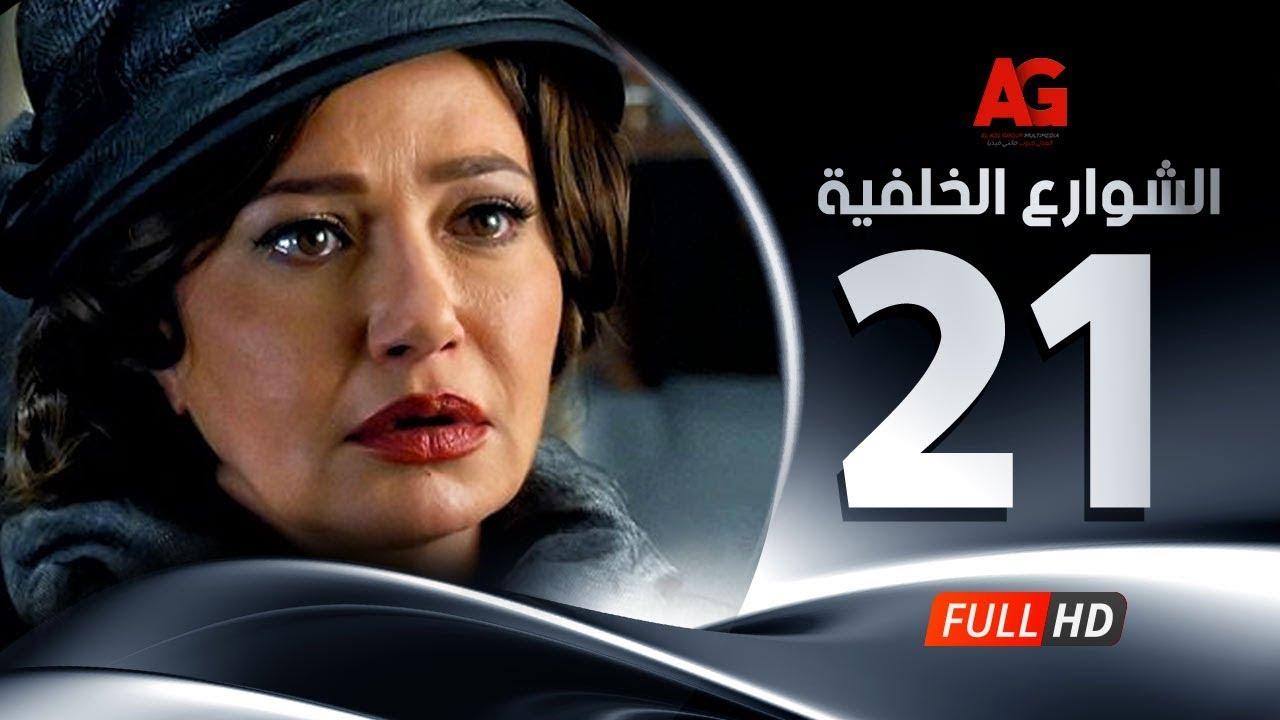 Elshawar3 Elkhalfea Eps 21 - مسلسل الشوارع الخلفية - الواحدة والعشرون - ليلي علوي وجمال سليمان