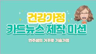 13강.건강가정카드뉴스제작미션